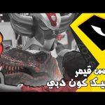 Comic Con Dubai 2016 – فراس قيمر كوميك كون دبي