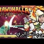 Brawlhalla – حرب الاقزاام مع العيال – هجوم النمر البري