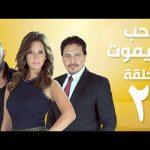 Episode 02 – Hob La Yamot Series | الحلقة الثانية – مسلسل حب لا يموت