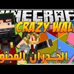 Minecraft: CRAZY LUCKY WALLS!! – الجدران المجنونة مع هيرو