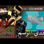 Minecraft: Pixel Painters | تحدي الرسم مع ياسر #2