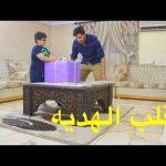 مقلب الهديه في اخوي الصغير – هديه ثانيه !!! prank