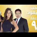 Episode 09 – Hob La Yamot Series | الحلقة التاسعة  – مسلسل حب لا يموت