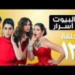 Episode 13 – ELbyot Asrar Series | الحلقة الثالثة عشر – مسلسل البيوت أسرار
