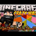 Minecraft: CRAZY LUCKY WALLS!! – الجدران المجنونة