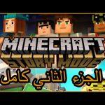 Minecraft: Story Mode ep2 – قصة ماينكرافت الجزء الثاني كامل