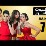 Episode 07 – ELbyot Asrar Series | الحلقة السابعة – مسلسل البيوت أسرار
