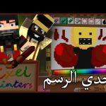 Minecraft: Pixel Painters | تحدي الرسم ضد ياسر