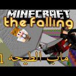 Minecraft the falling | ماب الطيحه الجزء الاول