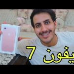 جبت ايفون 7 لـ  امي | شوفو وش صار !!!