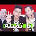 تحدي نتعلم اللهجة العراقية / كلمات غريبه مره !!!